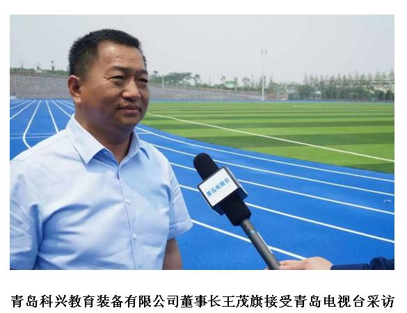 青岛科兴教育装备有限公司董事长王茂旗接受青岛电视台采访